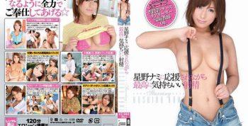 [HODV20808] Cheered on by Nami Hoshino – Cumming Has Never Felt This Good